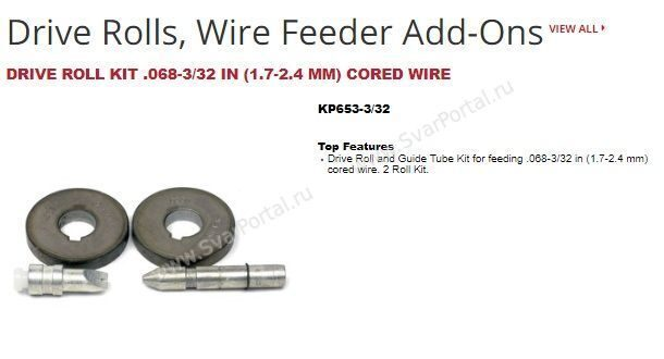 KP653-3/32 DRIVE ROLL KIT .068-3/32 IN (1.7-2.4 MM) CORED WIRE